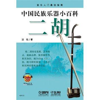 中国民族楽器小百科 二胡(附CD-ROM)