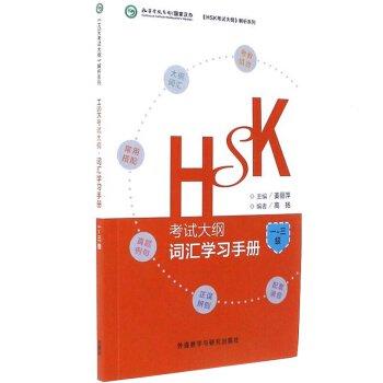 HSK考試大綱 詞匯学習手冊1−3級-《HSK...