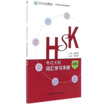 HSK考試大綱 詞匯学習手冊4級-《HSK考試...