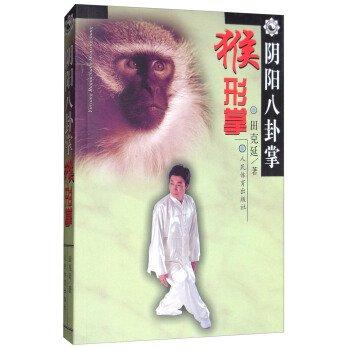 陰陽八卦掌-猴形掌