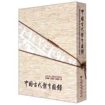 中国古代体育図録