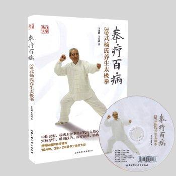 拳療百病−39式楊式養生太極拳(BOOK+DVD)