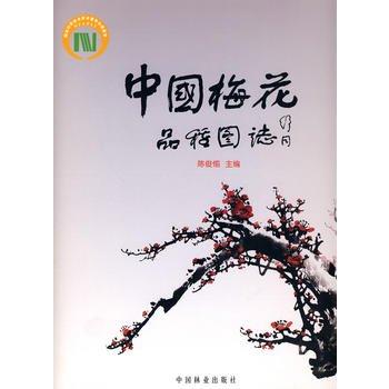 中国梅花品種図志