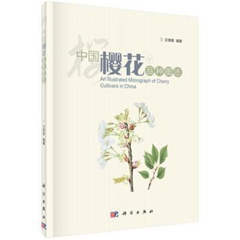 中国櫻花品種図志