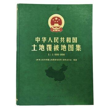中華人民共和国土地覆被地図集