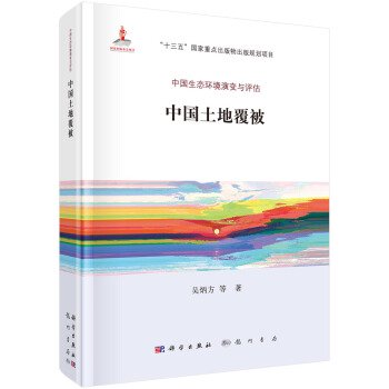 中国土地覆被-中国生態環境演変与評估