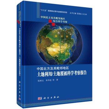 中国北方及其毘鄰地区土地利用/土地覆被科学考察報告-中国北方及其毘鄰地区綜合科学考察