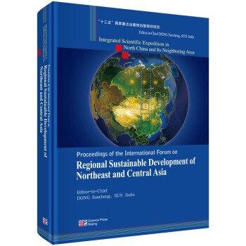 東北亜及中亜可持続発展(英文版)--中国北方及其毘鄰地区綜合科学考察