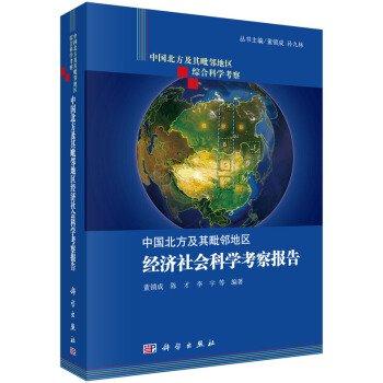 中国北方及其毘鄰地区経済社会科学考察報告-中国北方及其毘鄰地区綜合科学考察