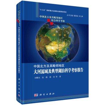 中国北方及其毘鄰地区大河流域及典型湖泊科学考察報告-中国北方及其毘鄰地区綜合科学考察