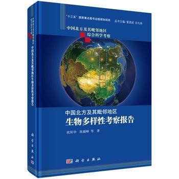 中国北方及其毘鄰地区生物多様性科学考察報告-中国北方及其毘鄰地区綜合科学考察