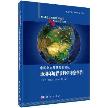 中国北方及其毘鄰地区地理環境背景科学考察報告-中国北方及其毘鄰地区綜合科学考察