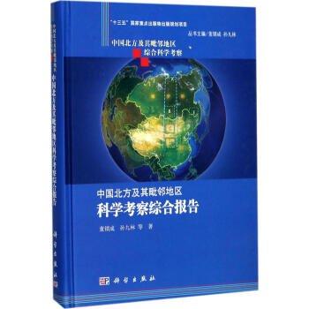 中国北方及其毘鄰地区科学考察綜合報告-中国北方及其毘鄰地区綜合科学考察