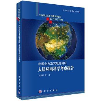 中国北方及其毘鄰地区人居環境科学考察報告-中国北方及其毘鄰地区綜合科学考察