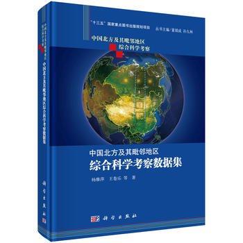 中国北方及其毘鄰地区綜合科学考察数据集-中国北方及其毘鄰地区綜合科学考察