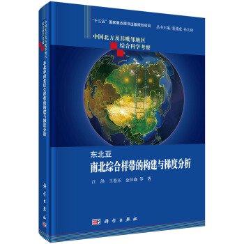 東北亜南北総合样帯的構建与梯度分析-中国北方及其毘鄰地区綜合科学考察