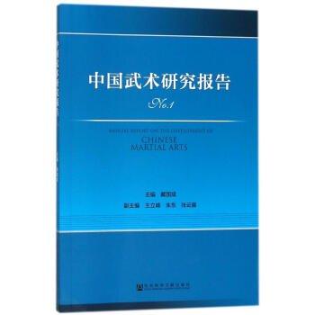 中国武術研究報告NO.1