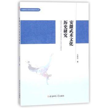 安徽武術文化歴史研究-安徽師範大学体育...