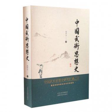 中国武術思想史