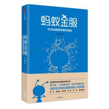 [ma]蟻金服-科技金融独角獣的崛起