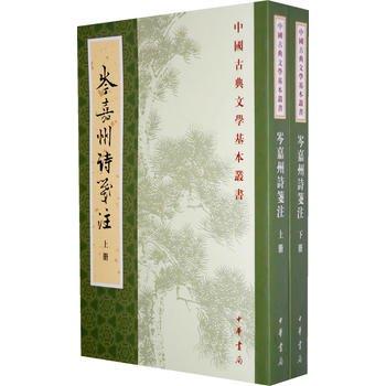 岑参詩箋注(全2册)-中国古典文学基本叢書