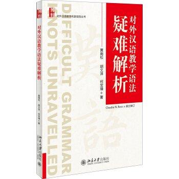 対外漢語教学語法疑難解析‐博雅・対外...