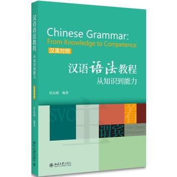 漢語語法教程従知識到能力(漢英対照)