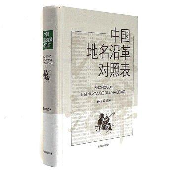 中国地名沿革対照表