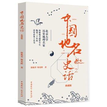 中国地名史話(典蔵版)