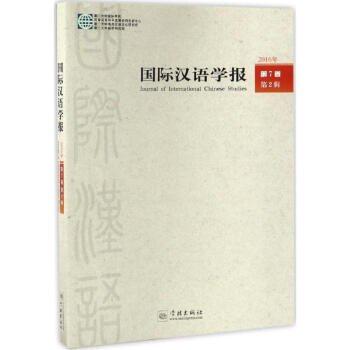 国際漢語学報-第7巻第2輯(2016年)