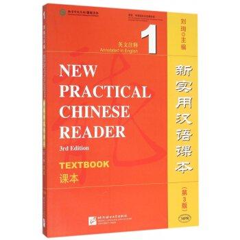 新実用漢語課本1 課本 (附MP3CD)(英文注釈)(第3版)