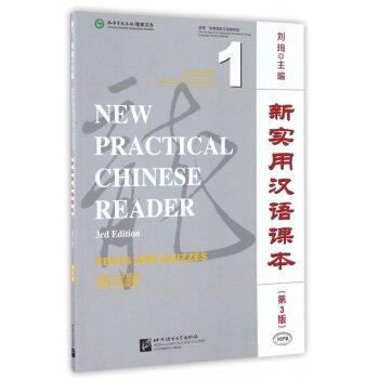 新実用漢語課本 1 測試題(附MP3CD))(英文注釈)(第3版)