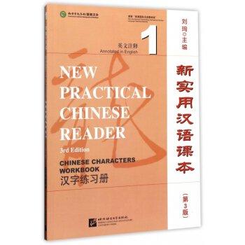 新実用漢語課本1 漢字練習冊 (英文注釈)...