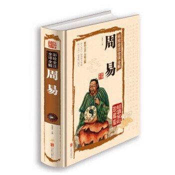 彩絵全注全訳全解 周易-国学典蔵館
