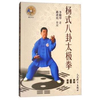 楊式八卦太極拳(BOOK+DVD)