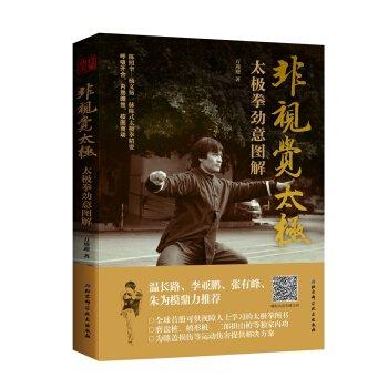 非視覚太極 太極拳勁意図解-百家功夫叢書