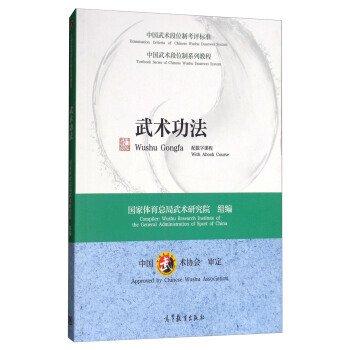武術功法-中国武術段位制系列教程