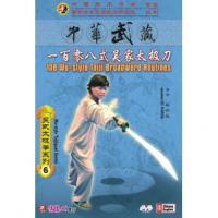 一百零八式呉家太極刀-呉式太極拳系列(DVD2枚)