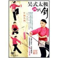 呉式太極24式剣(DVD1枚)