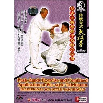 伝統呉式太極拳-呉式太極拳推手及組合応用(DVD)(戦波)