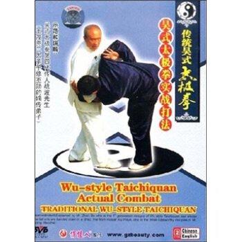 伝統呉式太極拳-呉式太極拳実戦打法(DVD)(戦波)