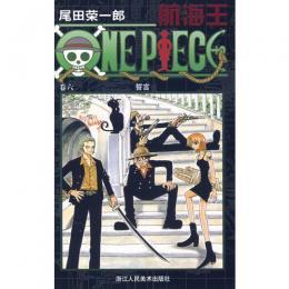 航海王(ONE PIECE)6-10 5巻セット