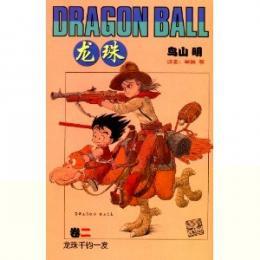 龍珠 卷二(ドラゴンボール)