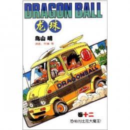 龍珠 卷十二(ドラゴンボール)