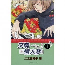 交響情人夢1-5の5卷セット(のだめカンタービレ)