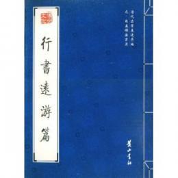 元・趙孟[兆頁]法書選 行書遠游篇-歴代法書真迹萃編