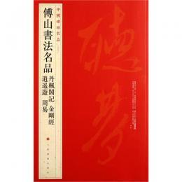 傅山書法名品(逍遥游 周易 丹楓閣記 金剛経)-中国碑帖名品