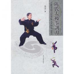 陳氏太極拳剣刀