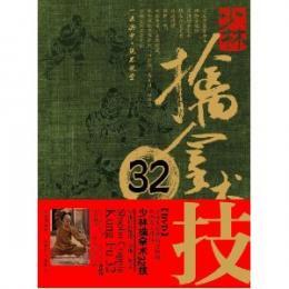 少林擒拿32技(BOOK+DVD)