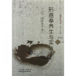 形意拳養生与実戦(BOOK+DVD)